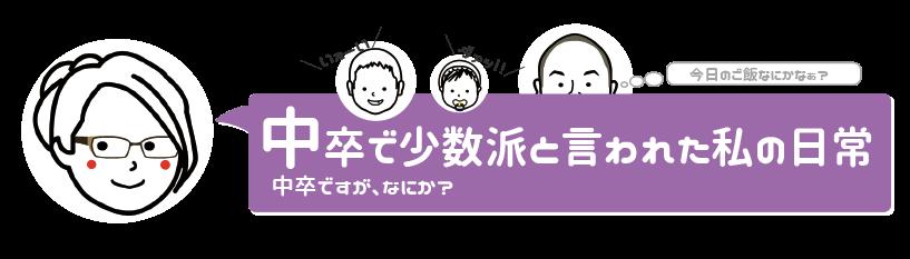 【わたしライフ生活】