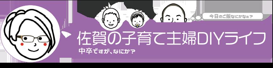佐賀の子育て主婦DIYライフ(^o^)